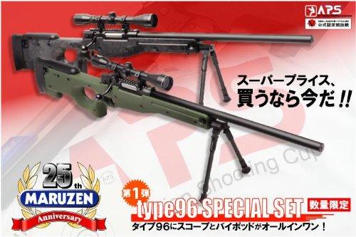 精密射撃ガンAPS Type96 スペシャルセットブラック