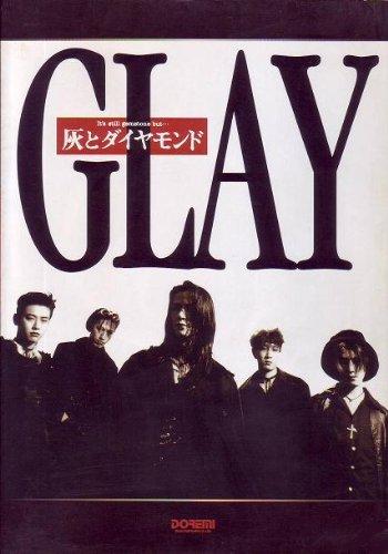 バンドスコア GLAY/灰とダイヤモンド