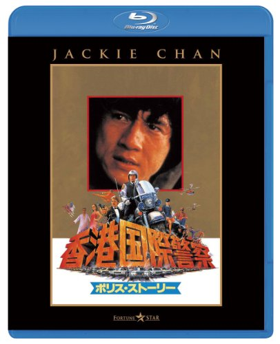 ポリス・ストーリー/香港国際警察 [Blu-ray]