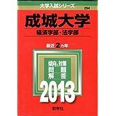 成城大学(経済学部・法学部) (2013年版 大学入試シリーズ)