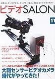 ビデオ SALON (サロン) 2012年 11月号 [雑誌]