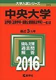 中央大学(法学部〈法律学科・国際企業関係法学科〉−一般入試) (2016年版大学入試シリーズ)
