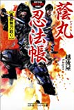 蔭丸忍法帳―奥義無刀取り (幻冬舎アウトロー文庫)