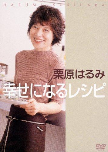 栗原はるみ 幸せになるレシピ1(60分/冬編)