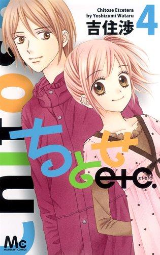 ちとせetc. 4 (マーガレットコミックス)