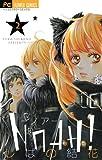 NOAH!ーノアー 2 (Betsucomiフラワーコミックス)