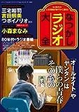 なつかしラジオ大全 (三才ムック VOL. 505)