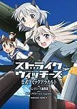 ストライクウィッチーズ 公式コミックアラカルト: 1 (角川コミックス・エース)