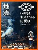 第1巻 地震