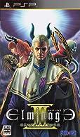 プレイステーション・ポータブル エルミナージュ3 ~暗黒の使徒と太陽の宮殿~