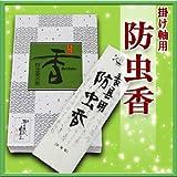 掛け軸専用 防虫香 (10袋入り)/掛軸 防虫香