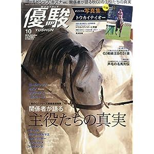 優駿 2015年 10 月号 [雑誌]