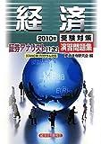 証券アナリスト 1次 受験対策演習問題集 経済〈2010年〉