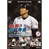 MLB 松井秀喜 ~ニューヨーク・ヤンキース~ [DVD]