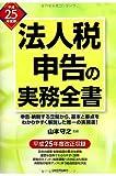 法人税申告の実務全書 平成25年度版