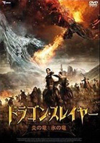 ドラゴン・スレイヤー炎の竜と氷の竜   [DVD]