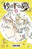 砂の下の夢~空の下の緑~ 2 (プリンセス・コミックス)