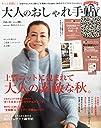 大人のおしゃれ手帖 2015年 11 月号 [雑誌]