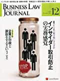 BUSINESS LAW JOURNAL (ビジネスロー・ジャーナル) 2013年 12月号 [雑誌]
