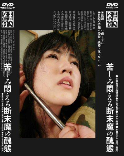 苦しみ悶える断末魔の醜態 【KUBD-70】 [DVD]