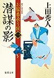 お髷番承り候一 潜謀の影 (徳間文庫)