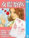 女監察医2【スマートコミックス電子マンガ】SMART COMICS