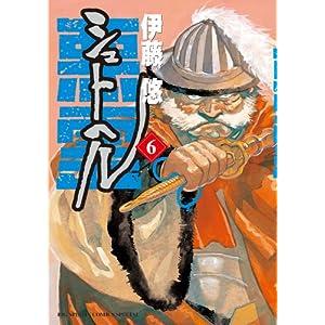シュトヘル 6 (ビッグ コミックス〔スペシャル〕)