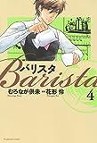 バリスタ 4巻 (芳文社コミックス)