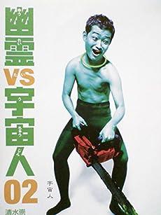 幽霊vs宇宙人 2 [レンタル落ち] [DVD]
