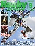 Hobby JAPAN (ホビージャパン) 2009年 09月号 [雑誌]