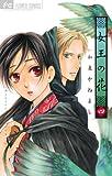 女王の花 (4) / 和泉 かねよし (フラワーコミックス)