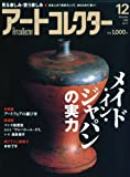 アートコレクター 2009年 12月号 [雑誌]