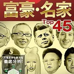 世界の最強富豪・名家Top45 (Top45シリーズ)