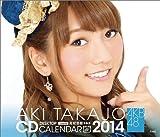 (卓上)AKB48 高城亜樹 カレンダー 2014年