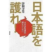 日本語を護れ!: 「日本語保護法」制定のために