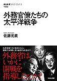 外務官僚たちの太平洋戦争 (NHKブックス No.1232)
