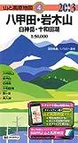 山と高原地図 4.八甲田・岩木山 白神岳・十和田湖 2013