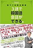 3語で韓国語会話ができる本―ヒチョル式超ラク会話法講義