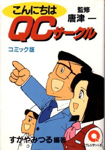 こんにちわQCサークル―コミック版