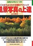 風景写真の上達―○×式でよくわかる撮影テクニック (Gakken camera mook―CAPAカメラシリーズ)