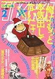 月刊 IKKI (イッキ) 2013年 02月号 [雑誌]