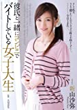 彼氏と一緒にコンビニでバイトしている女子大生 新山沙弥 アタッカーズ [DVD]