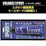 SOLAREZ EPOXYソーラーレズエポキシ2.0oz/サーフボードリペア剤 サーフボード修理用品 サーフィンアクセサリー サーフィン