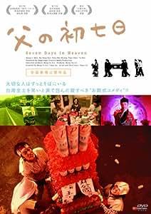 父の初七日 [DVD]