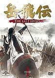 岳飛伝 -THE LAST HERO- DVD-SET1[DVD]