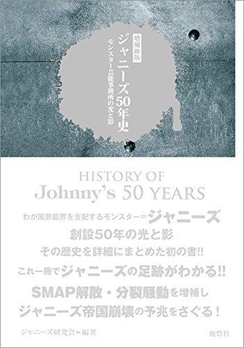 増補新版 ジャニーズ50年史 -
