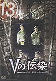 Vの伝染[DVD]