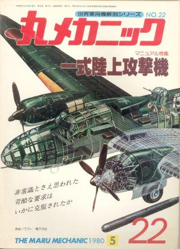 丸メカニック NO.22 マニュアル特集 一式陸上攻撃機 (世界軍用機解剖シリーズ)