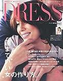 DRESS (ドレス) 2014年 08月号 [雑誌]