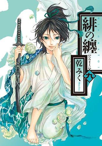 緋の纏 9巻 (IDコミックス ZERO-SUMコミックス)